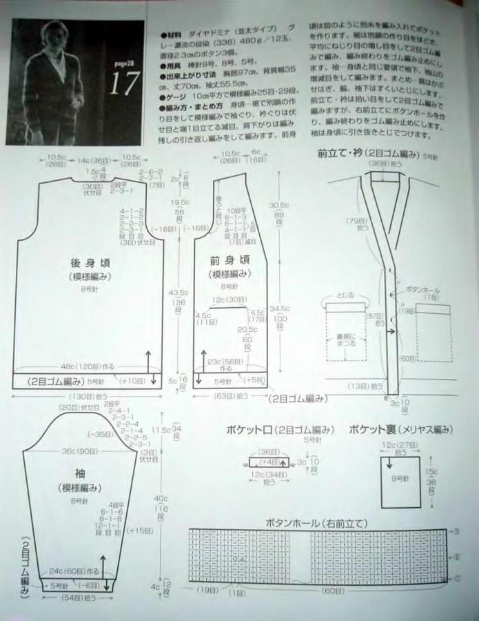 Let's knit series NV4374 13 sp_73