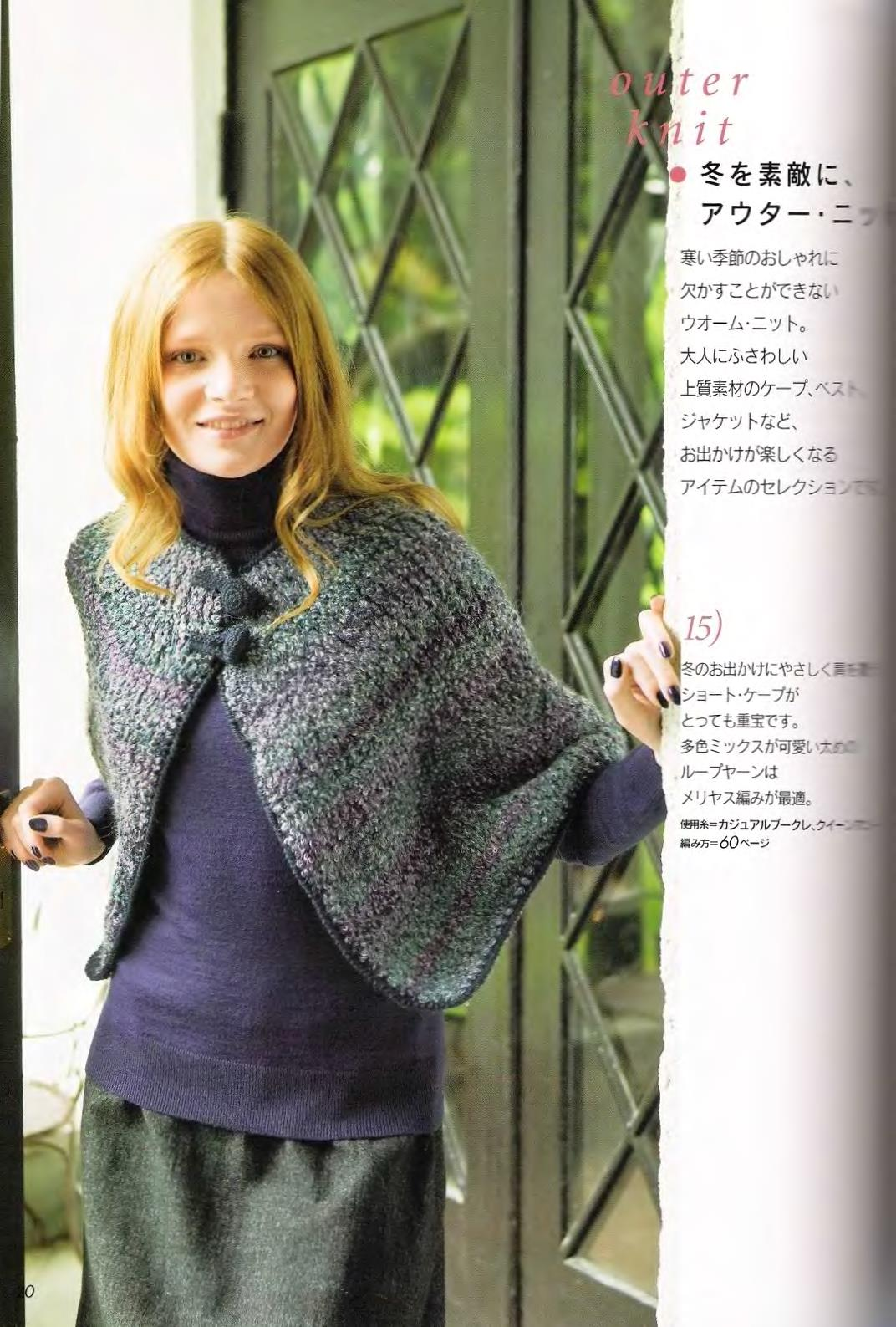 Let's knit series NV4375 2008 M-L sp-kr_20
