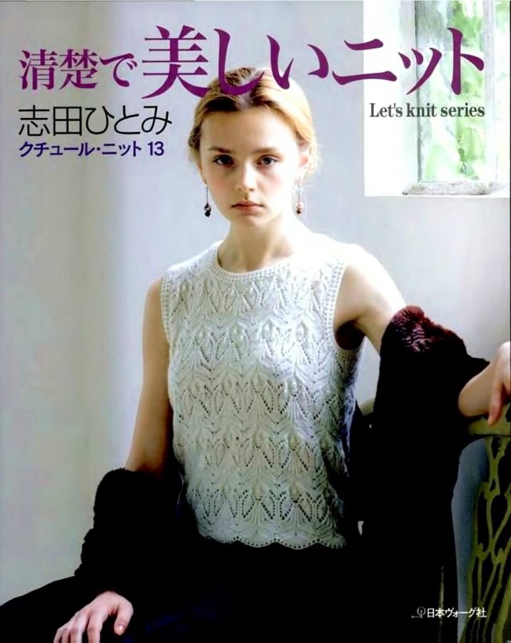 "Let""s knit series NV4374 13 sp_1"