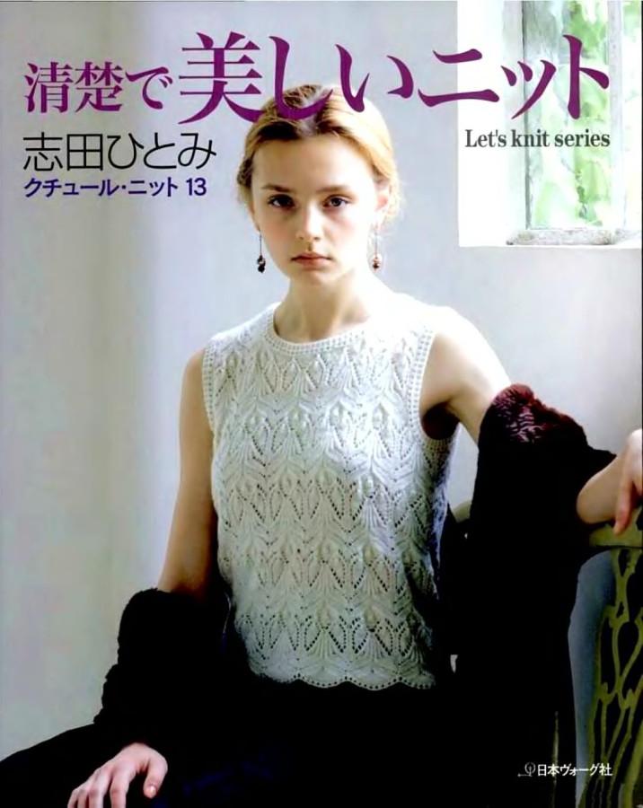 Let's knit series NV4374 13 sp_1