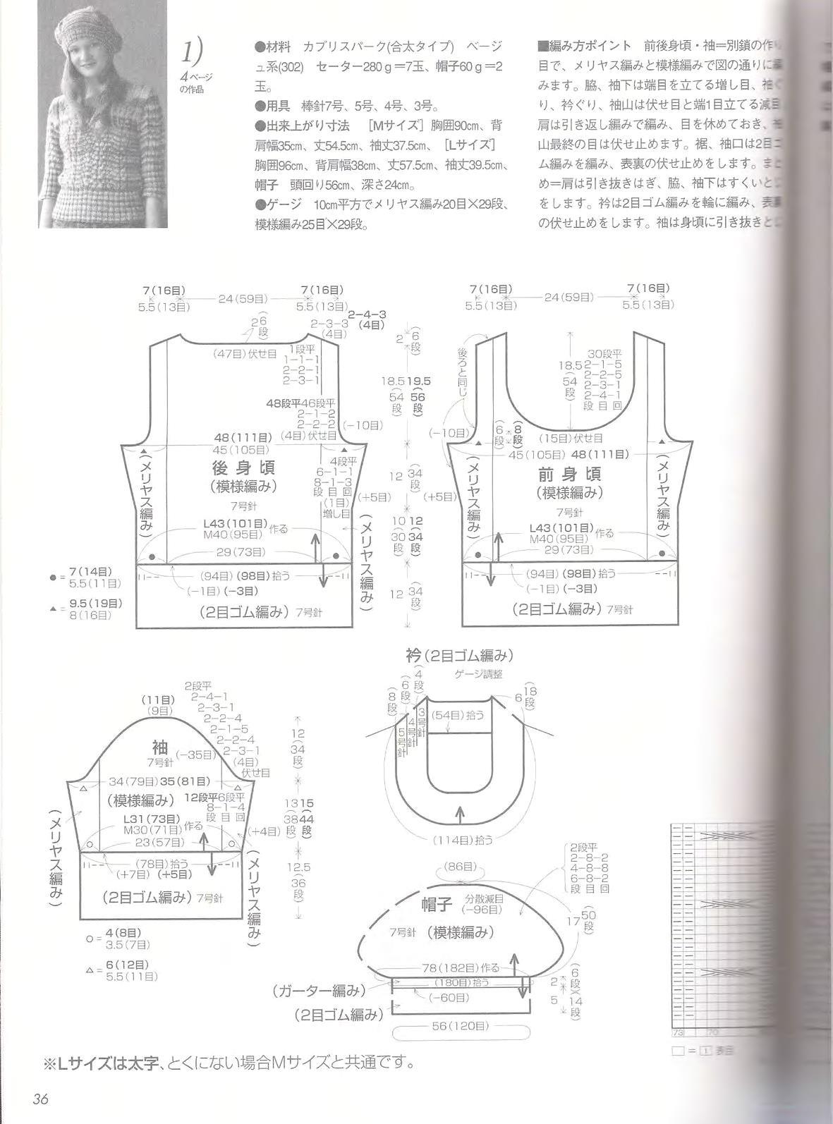 Let's knit series NV4375 2008 M-L sp-kr_36