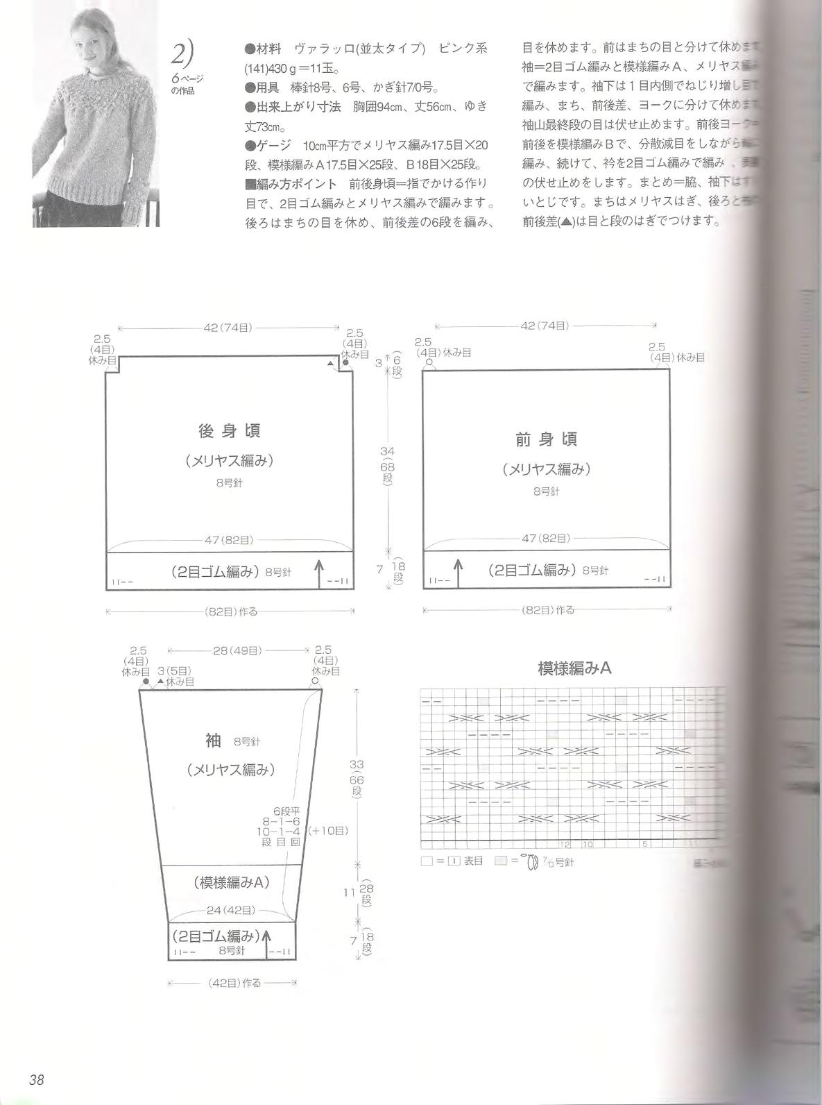 Let's knit series NV4375 2008 M-L sp-kr_38