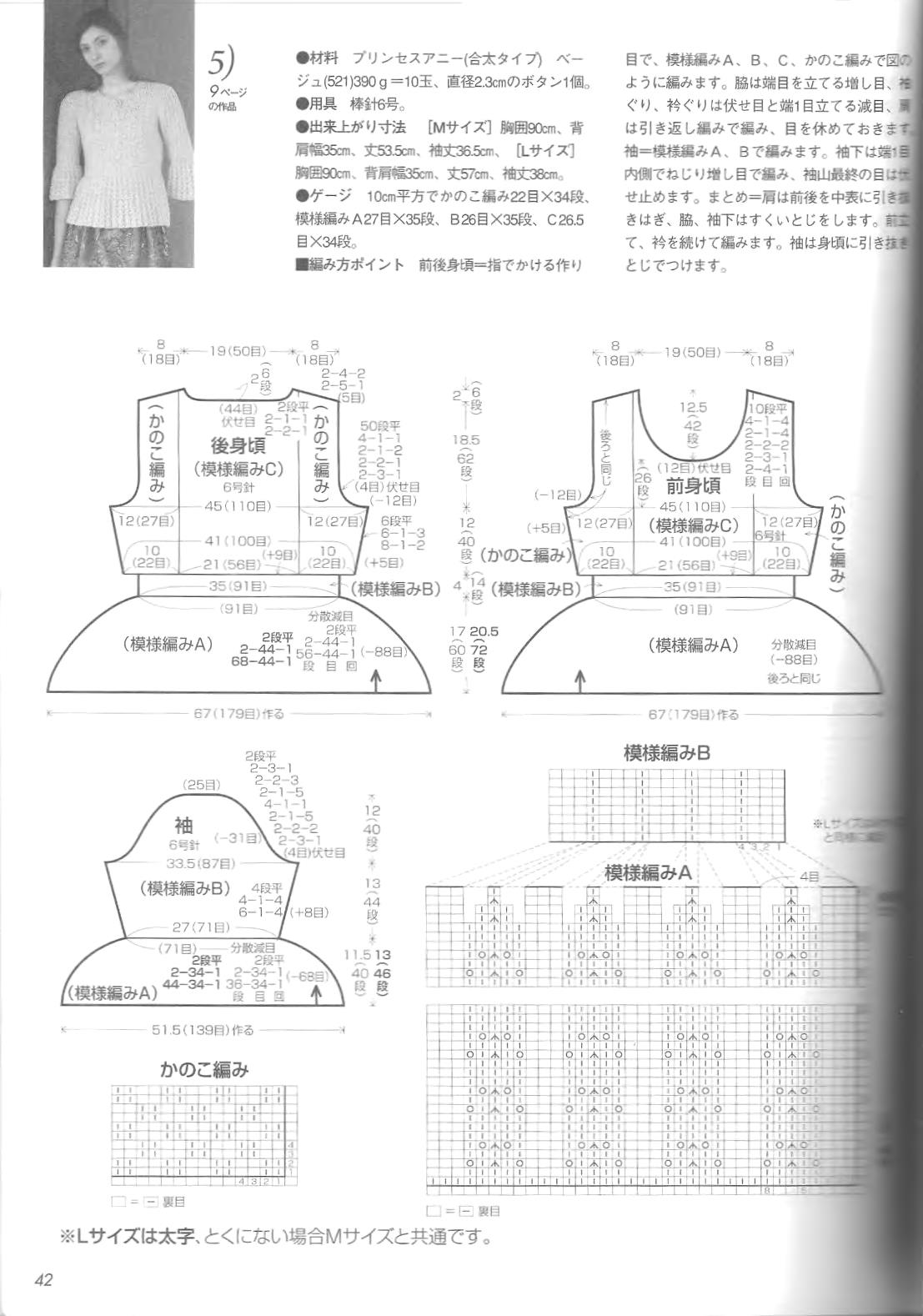 Let's knit series NV4375 2008 M-L sp-kr_42