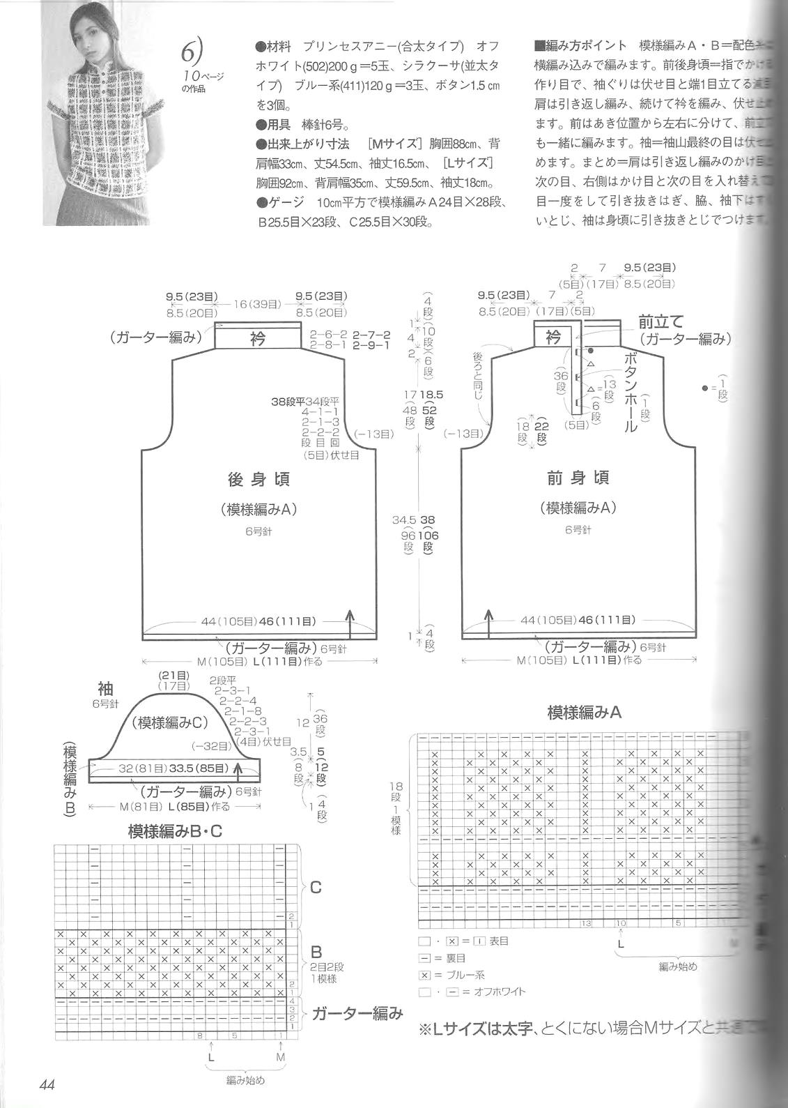Let's knit series NV4375 2008 M-L sp-kr_44