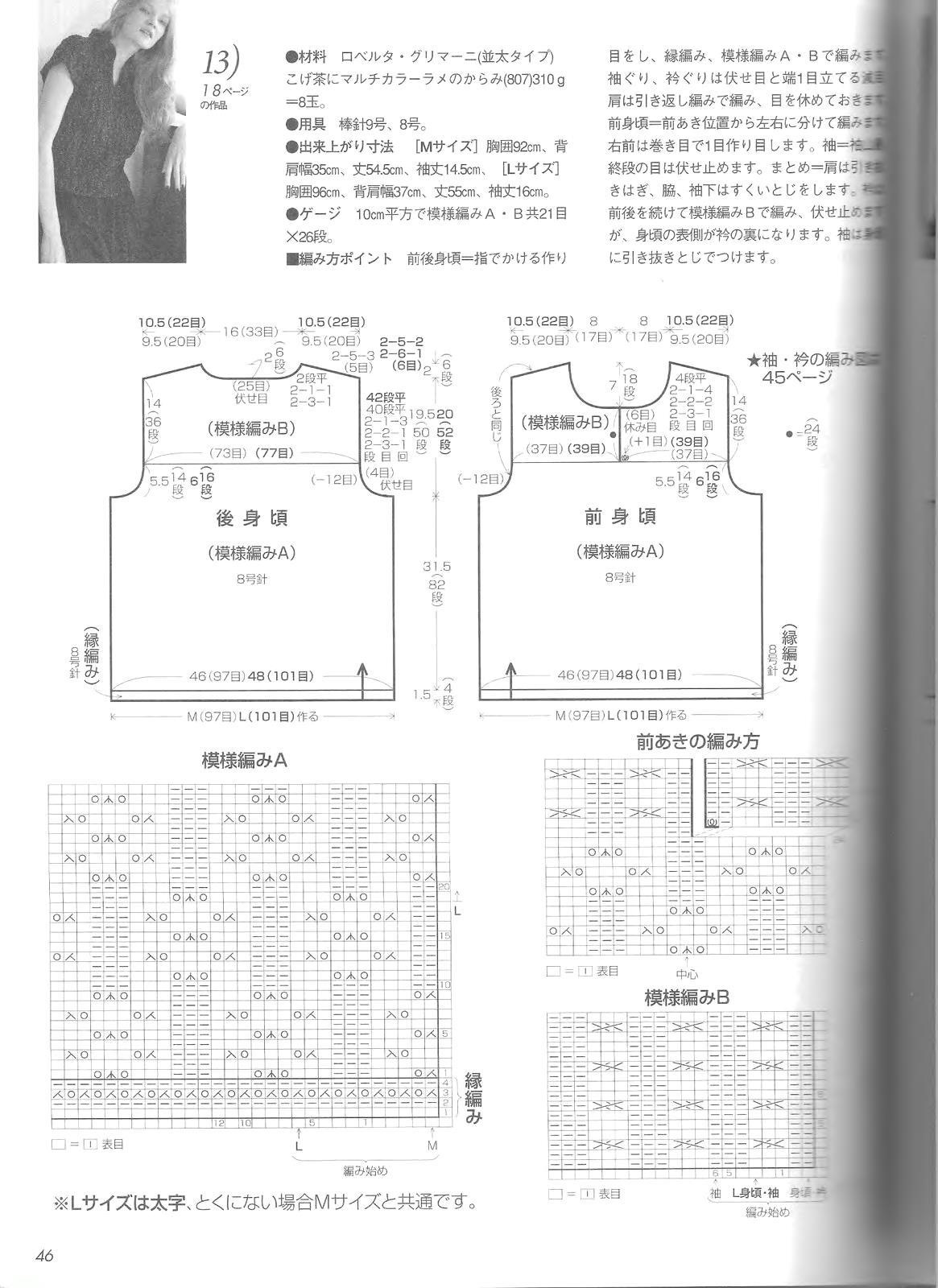 Let's knit series NV4375 2008 M-L sp-kr_46