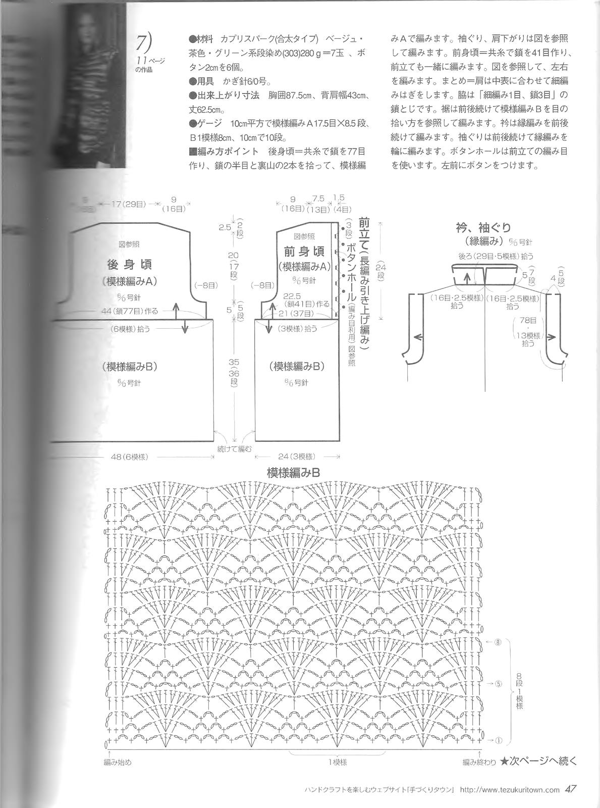 Let's knit series NV4375 2008 M-L sp-kr_47
