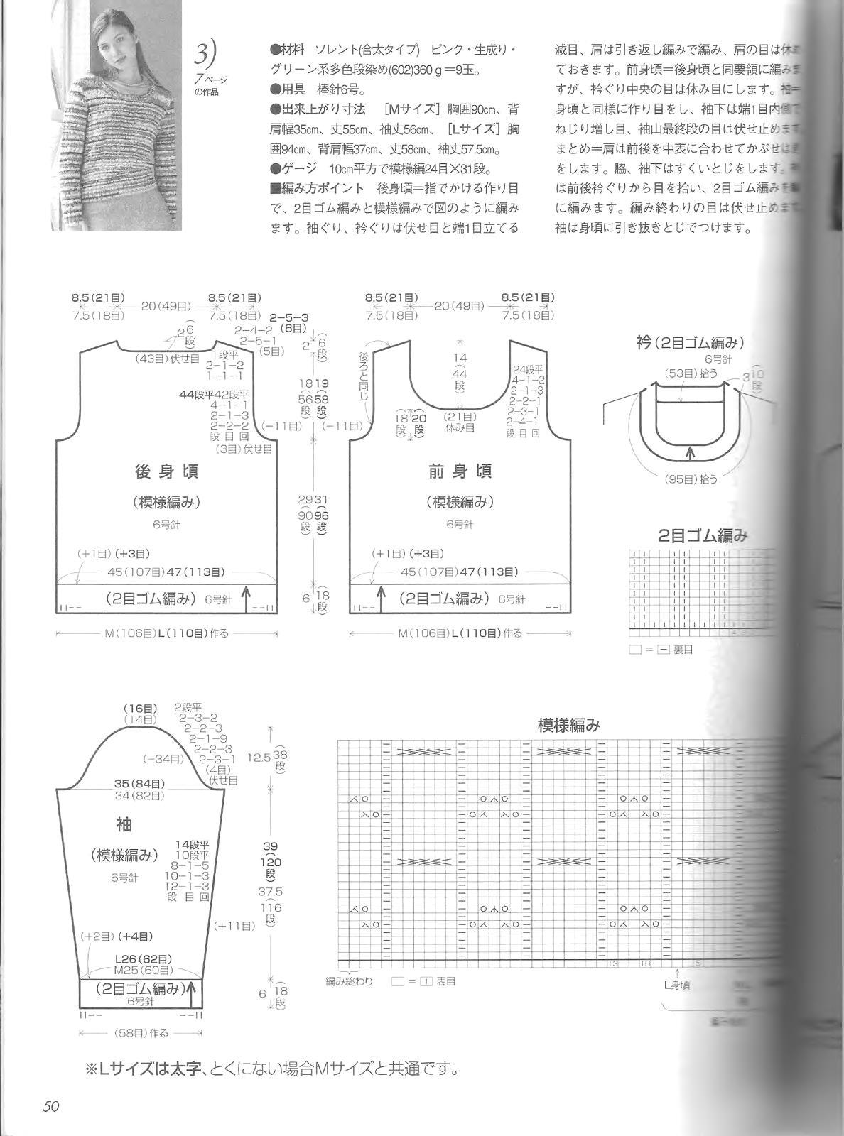 Let's knit series NV4375 2008 M-L sp-kr_50