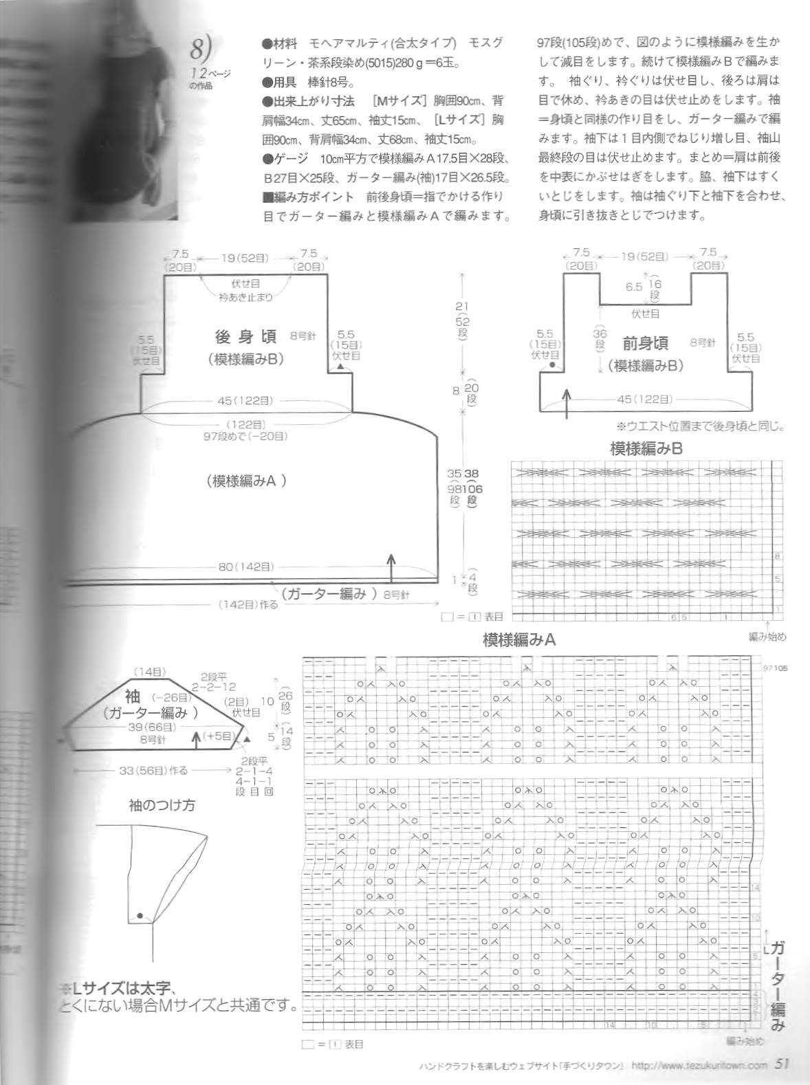 Let's knit series NV4375 2008 M-L sp-kr_51