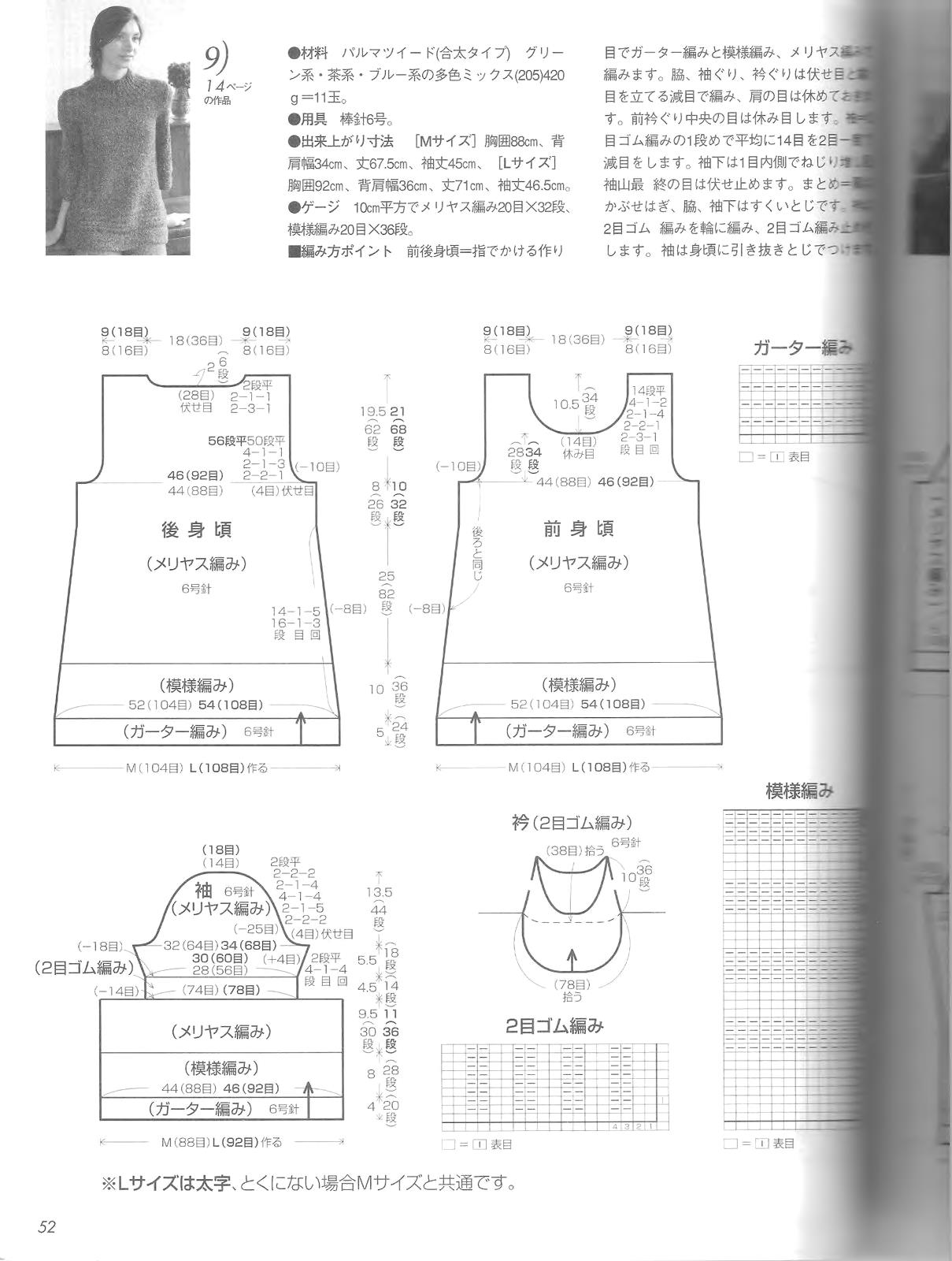 Let's knit series NV4375 2008 M-L sp-kr_52