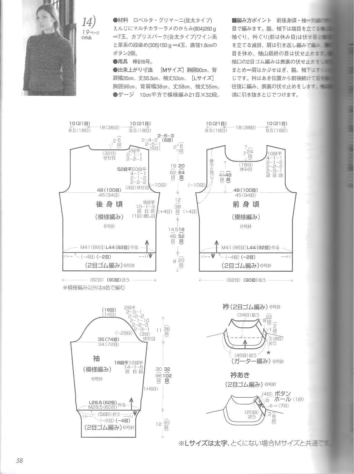 Let's knit series NV4375 2008 M-L sp-kr_58