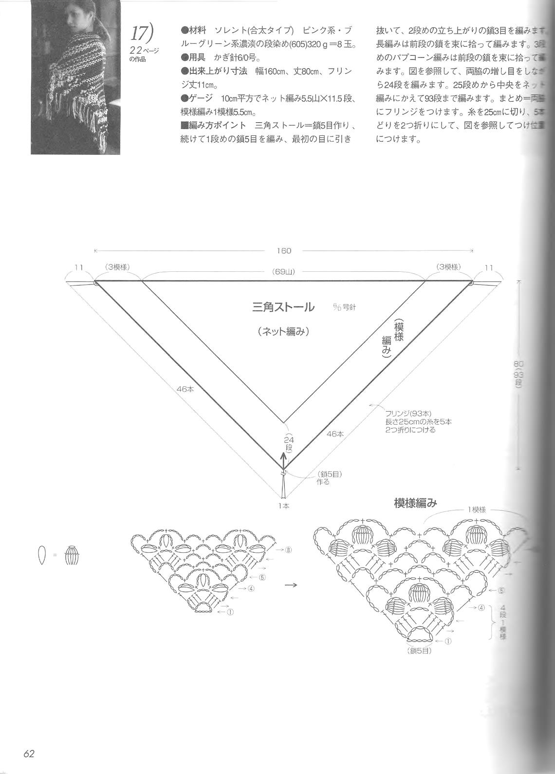Let's knit series NV4375 2008 M-L sp-kr_62