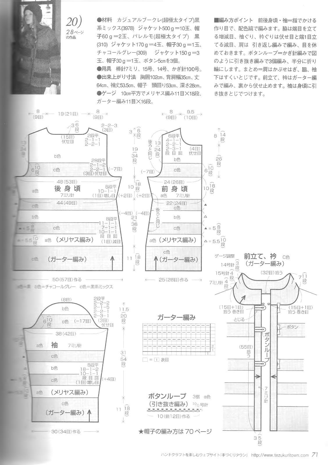 Let's knit series NV4375 2008 M-L sp-kr_71