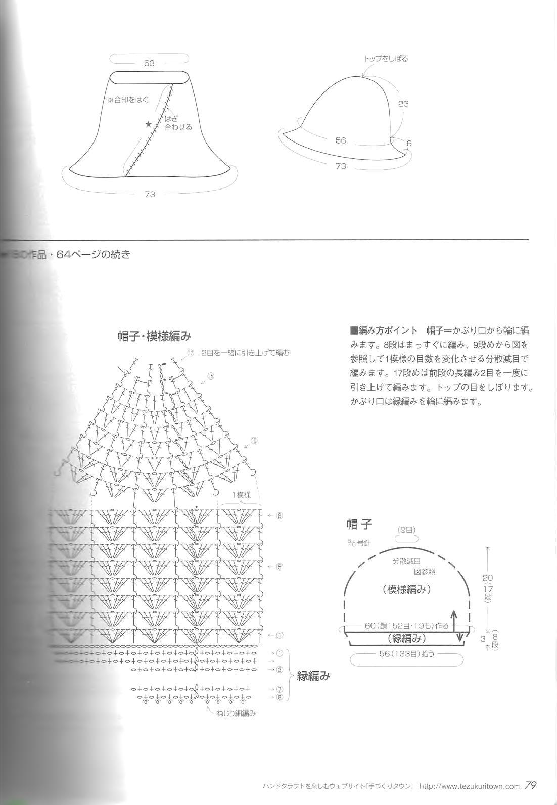 Let's knit series NV4375 2008 M-L sp-kr_79