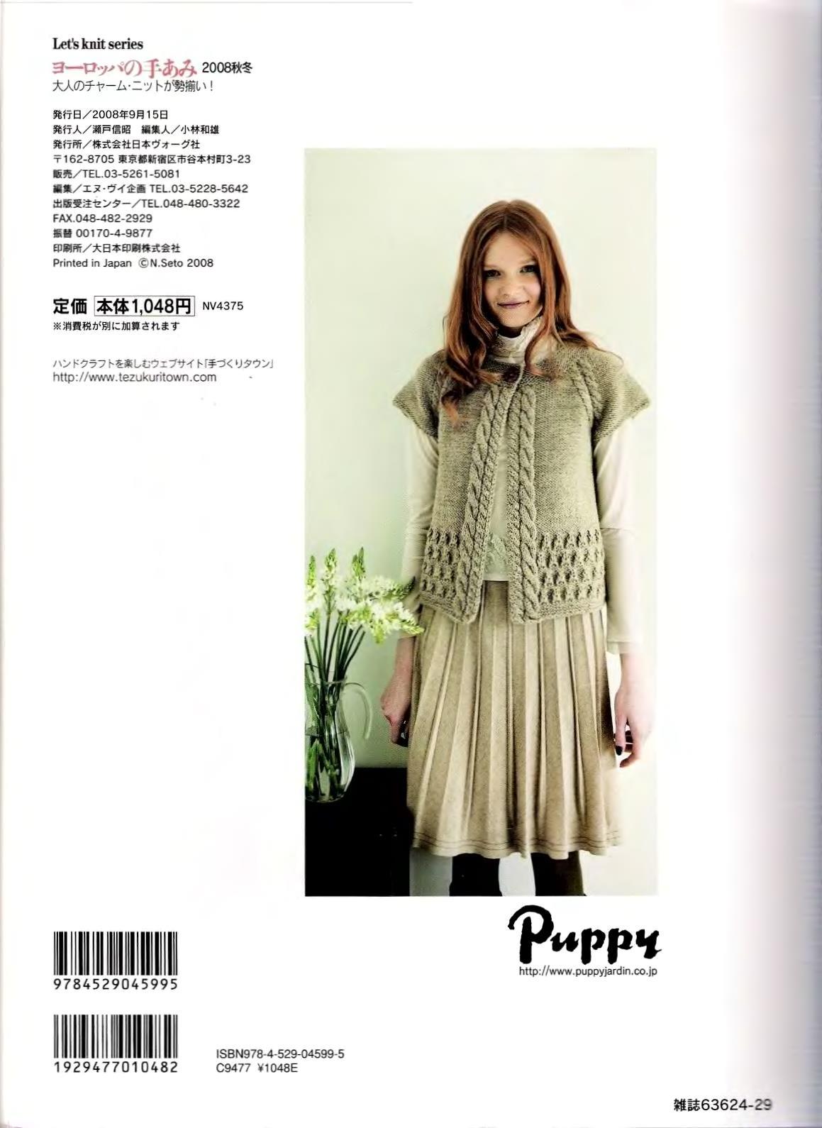 Let's knit series NV4375 2008 M-L sp-kr_80