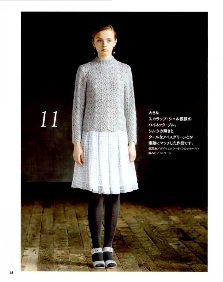 Let's knit series NV4374 13 sp_17