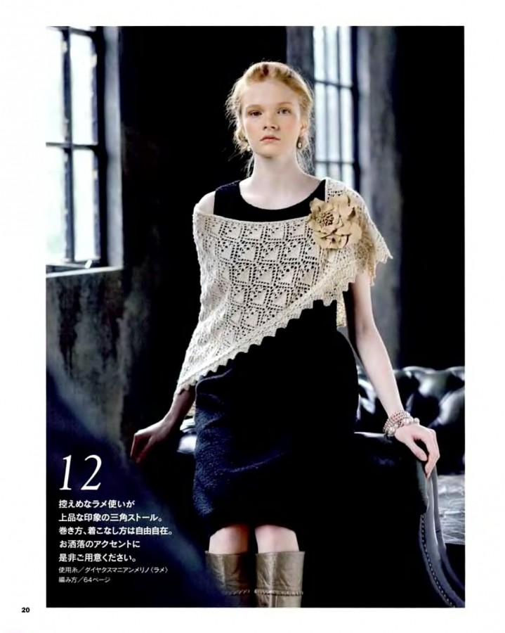 Let's knit series NV4374 13 sp_19