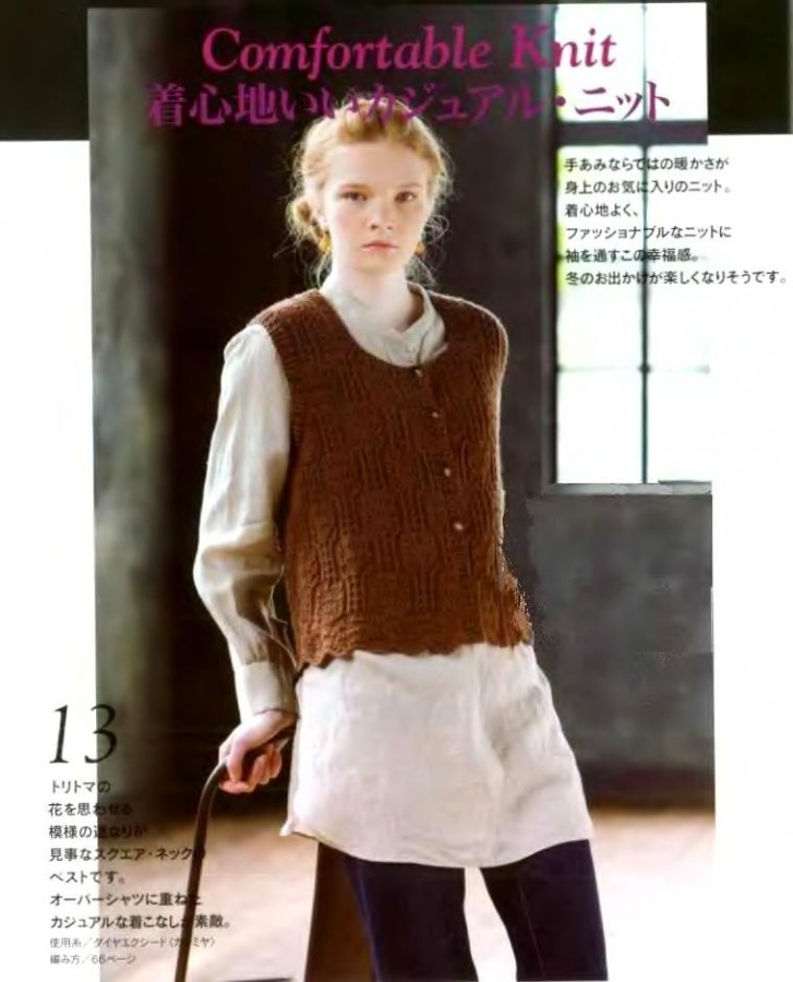 "Let""s knit series NV4374 13 sp_21"