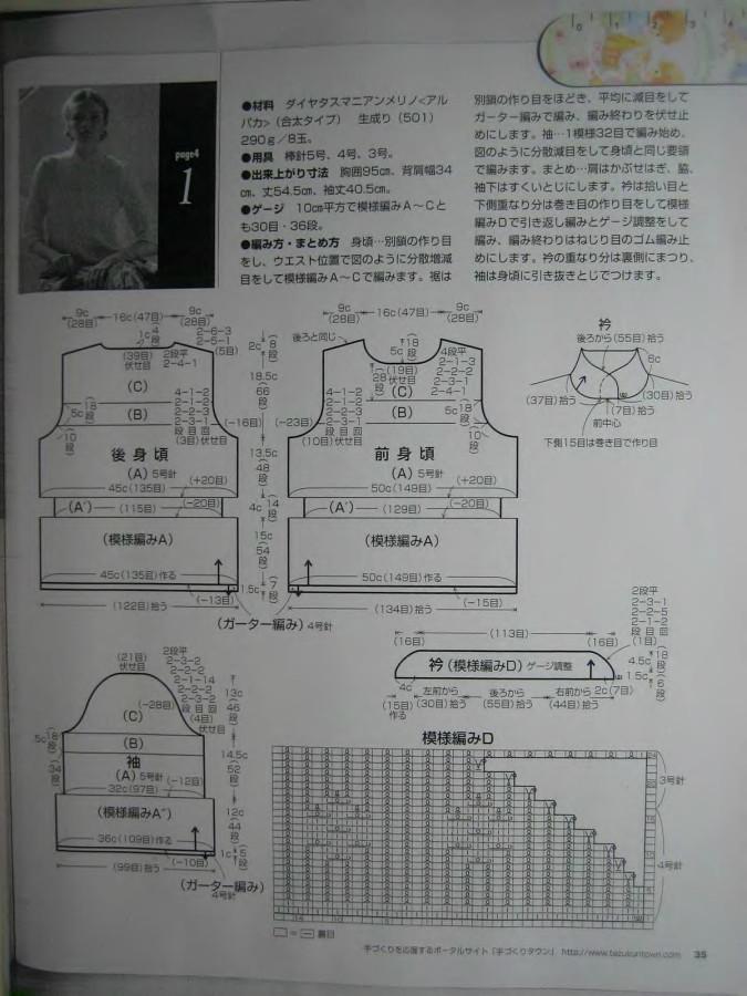 Let's knit series NV4374 13 sp_33