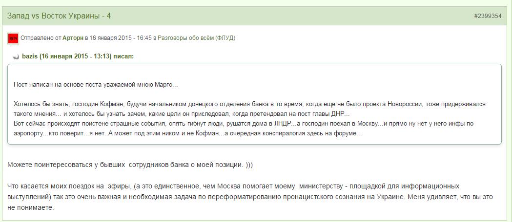 кофман про шоу2