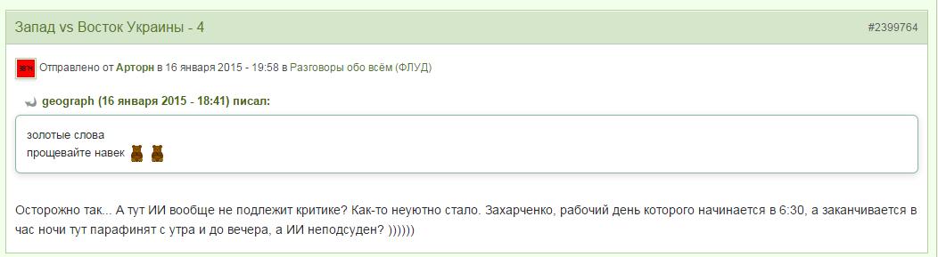 кофман о захарченко