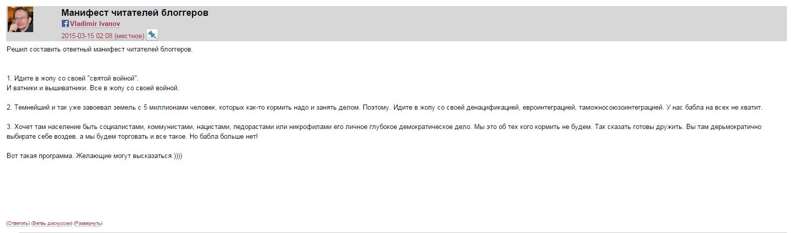 Новая Украина манифест читателя)