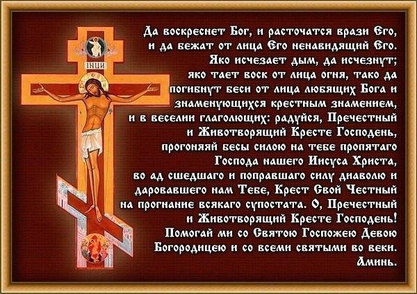ОБРЕТЕНИЕ ЧЕСТНОГО КРЕСТА