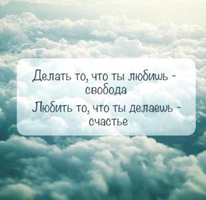 1392844212_lyubimaya-rabota