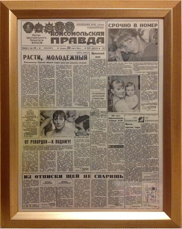 Поздравление в газету с днем рождения мужа