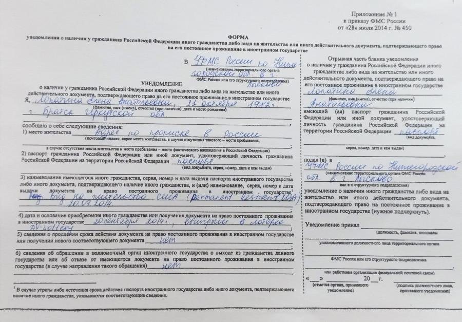 двигались Образцы заполнения документов о подтверждении проживания по рвп изумлении через