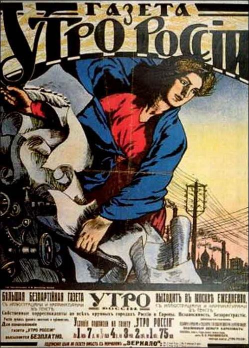 Лансере - Рекламный плакат газеты Утро России