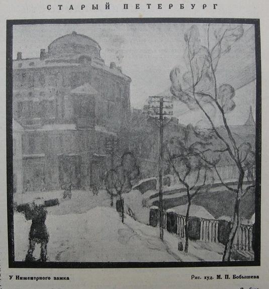 Michael Bobyshev - Старый Петербург. У Инженерного замка