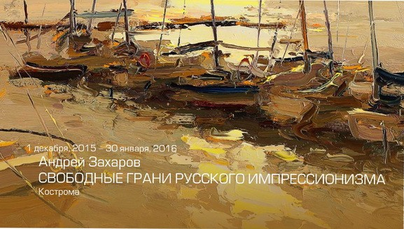 Захаров Андрей - 4