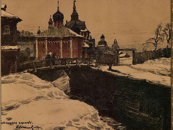 Соколов Владимир Ив. - Пятницкая церковь