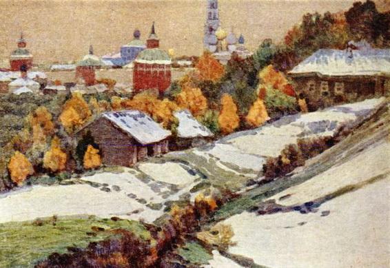 Соколов Владимир Ив. - Осень в Загорске. Первый снег