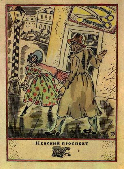 Митрохин - Иллюстрация  Невский  проспект