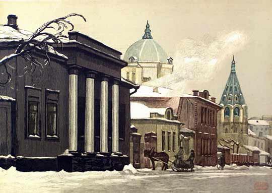 Павлов  Иван - Старая Москва. Старопименовский переулок. 1947