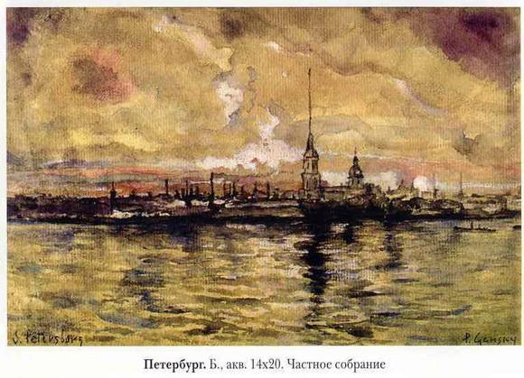 Ганский - Петербург