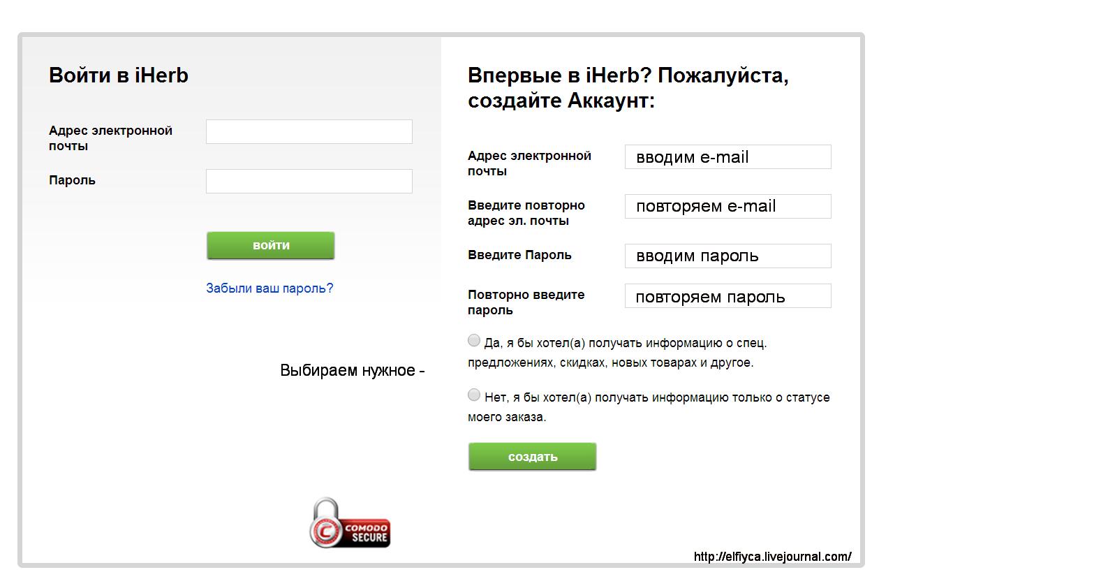 Iherb как сделать заказ россия