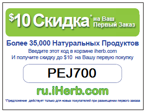 iherb.com код купона PEJ700, скидка $10 на первый заказ