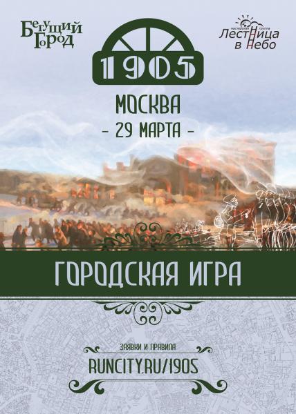 1905_Msk_A3
