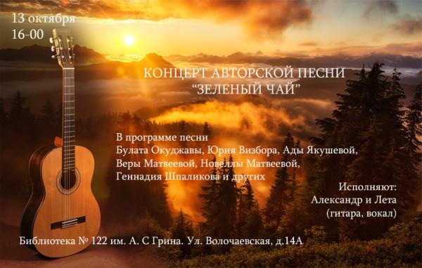 Афиша_авторская_песня