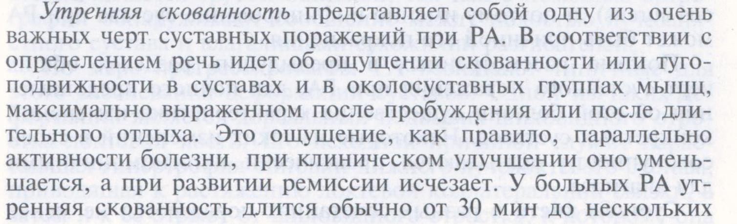 УтрСк1