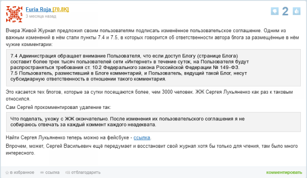 Сергей Лукьяненко покинул нас
