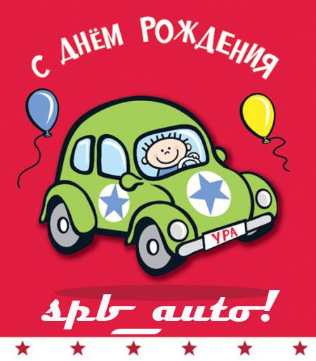 Открытка с днем рождения автолюбителя, днем