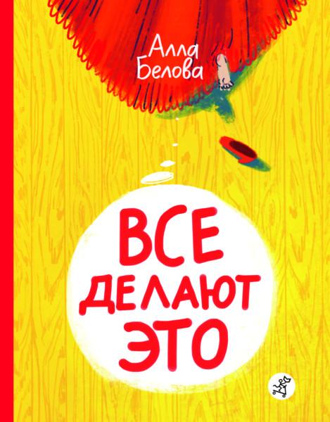 VseDelayutEto_Cover_Front-802x1024