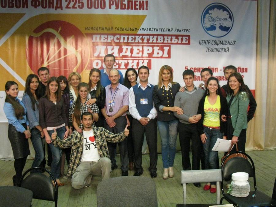 на конкурсе Перспективные лидеры Осетии