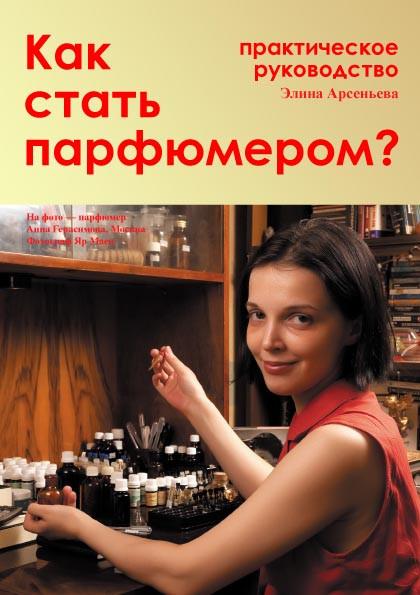 kak stat parfumerom2