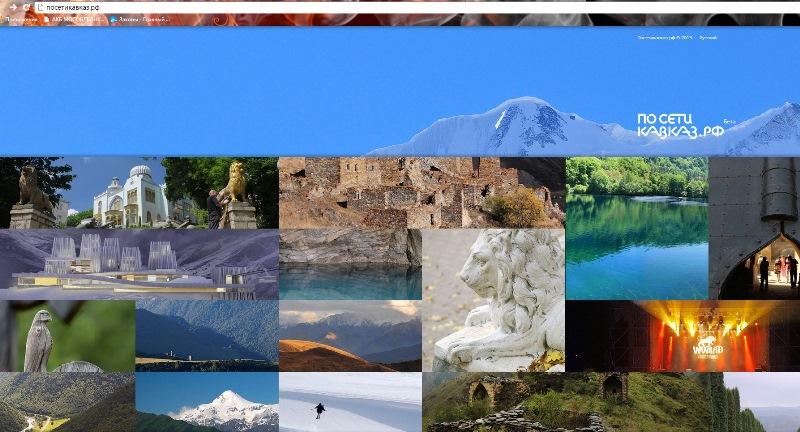 Копия Кавказ