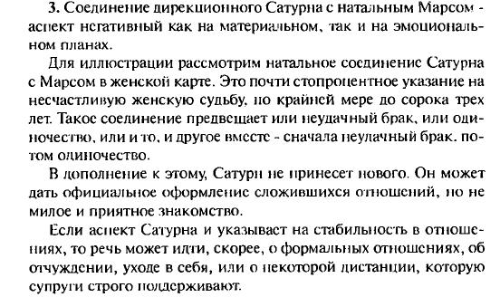 Saturn_Mars_Levin