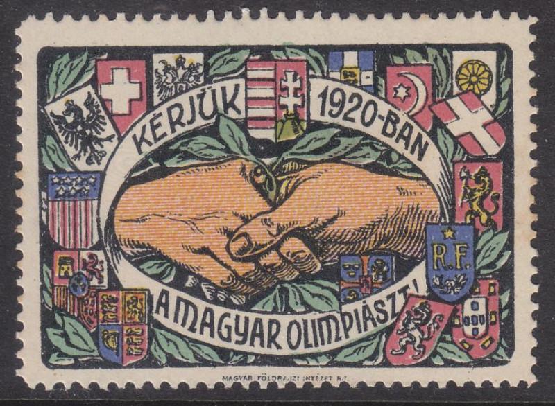 Венгерская благотвортельная виньетка